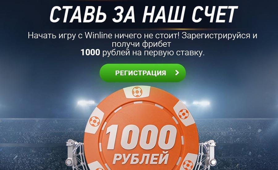 картинка Winline-1000