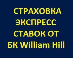 Акция АССА5 - страховка экспресс ставок от букмекерской конторы William Hill