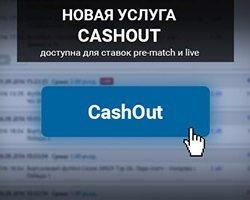 Новая услуга от БК Пари Матч - CashOut