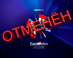 Евровидение 2020 отменен фото