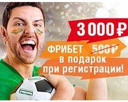 Фрибет от БК Лига Ставок — 3000 рублей