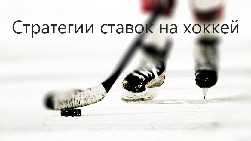 на хоккей ставки стратегии