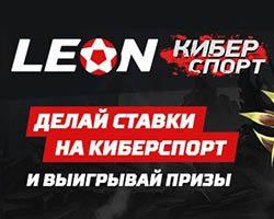 Ставь на киберспорт и выигрывай призы от БК Leon