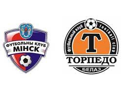 прогноз Минск – Торпедо-БелАЗ фото
