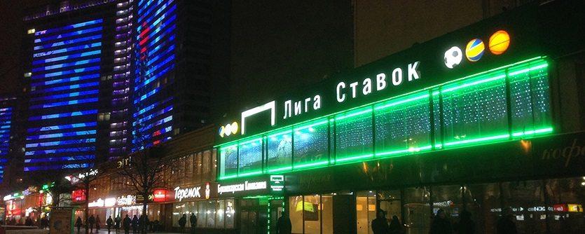 букмекерская контора лига ставок фото