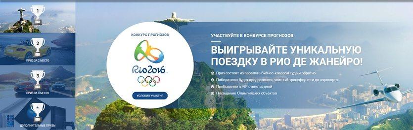 Выиграйте поездку в Рио!