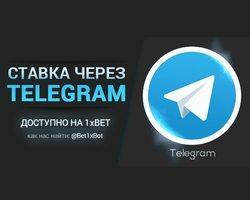 Ставки через Telegram в 1xBet фото