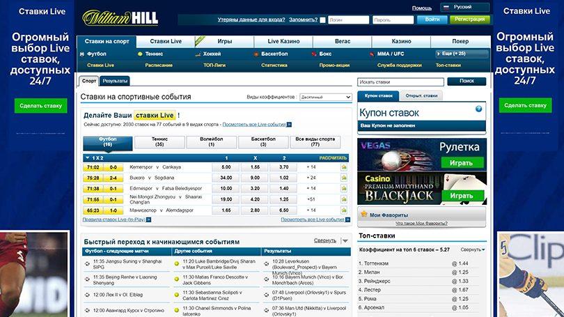 Вильям Хилл Букмекерская Контора Официальный Сайт в˜» Обзор сайта и отзывы о William Hill.Служба поддержки
