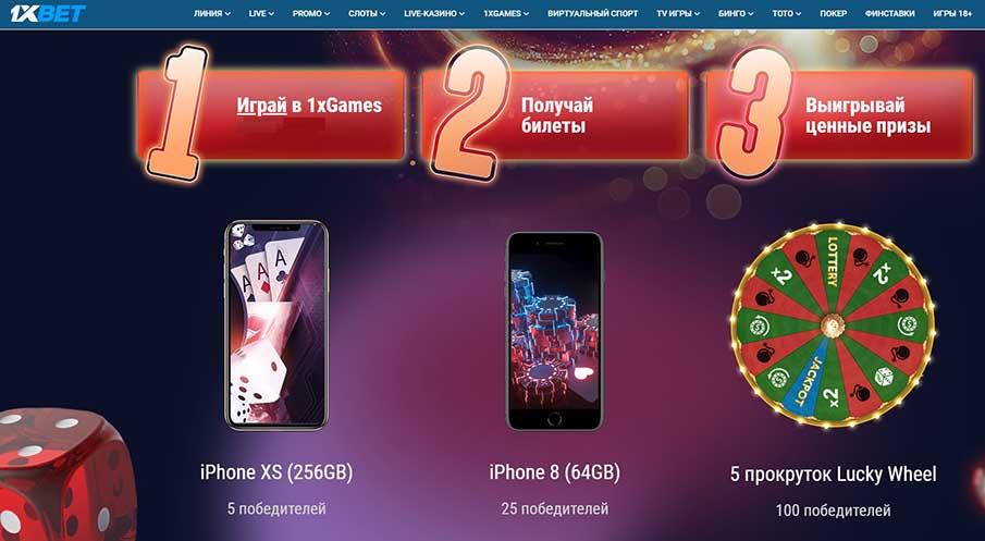 Розыгрыш iPhone за игры Betgames от 1xBet