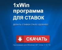 1xWin программа для ставок