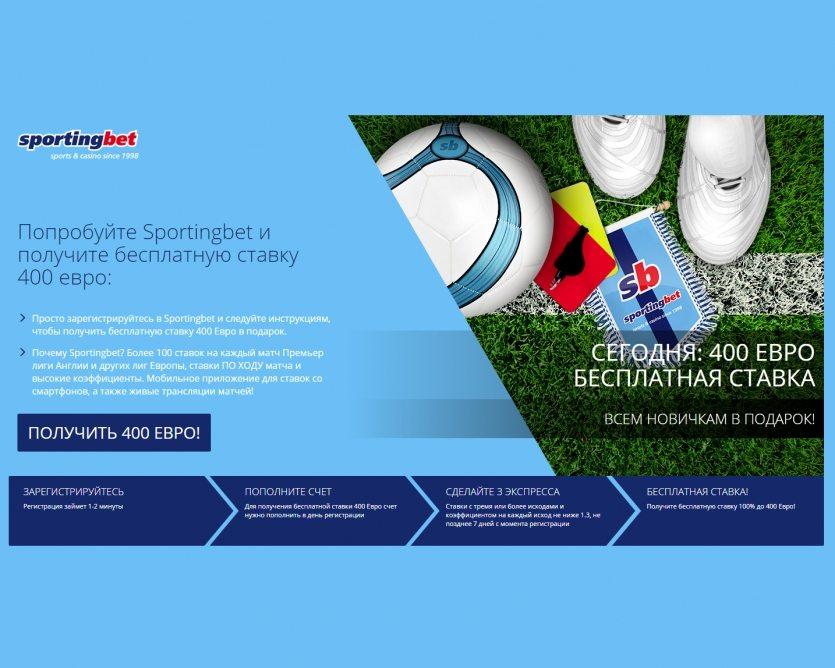 Попробуйте Sportingbet и получите бесплатную ставку 400 евро