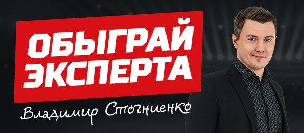 Розыгрыш призов от БК Leon и Владимира Стогниенко