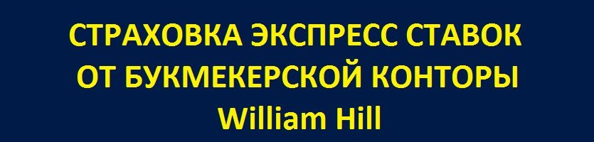 Новая акция от букмекерской конторы William Hill АССА5 - страховка экспресс ставок