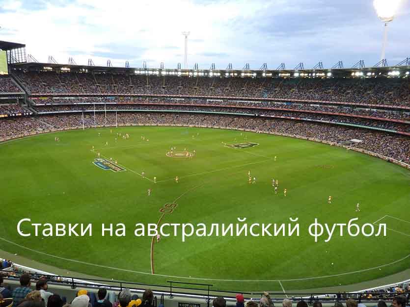 Ставки на австралийский футбол