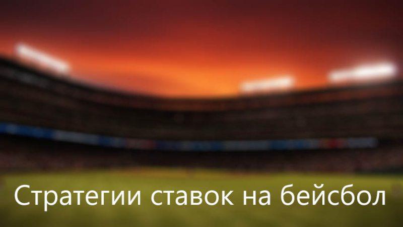 strategiya-stavok-na-beysbol