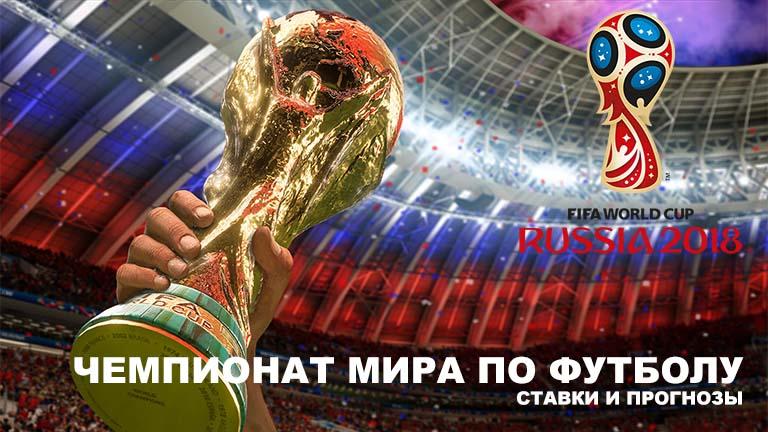Чемпионат мира по футболу в России - ставки и прогнозы