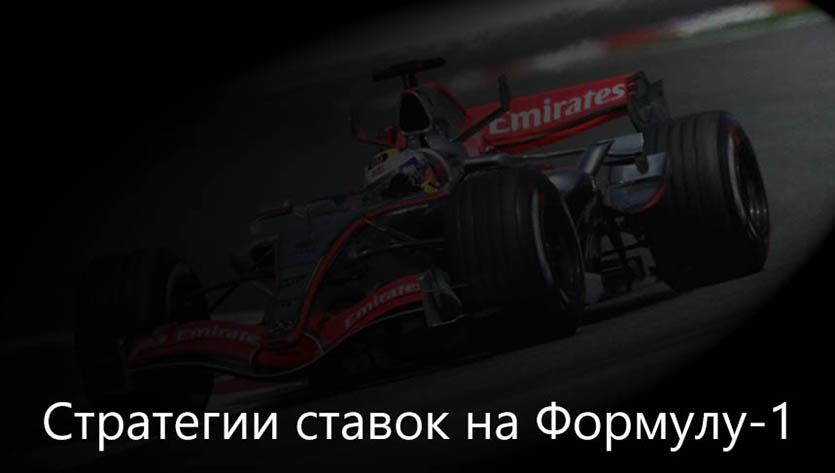 Стратегии ставок на Формулу-1
