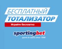Играйте бесплатно в тотализатор Sportingbet