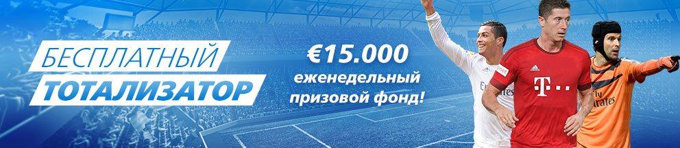 Бесплатный тотализатор с призовым фондом 15000 евро
