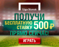 Бесплатная ставка до 500р от Лига Ставок