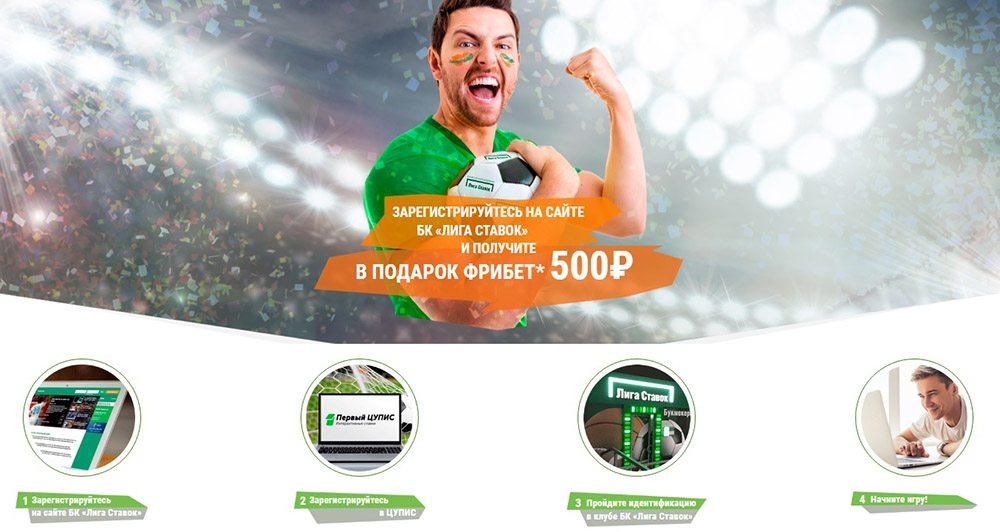 Фрибет от БК Лига Ставок — бесплатная ставка 3000 рублей
