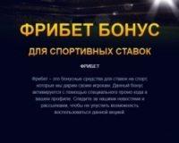 Фрибет бонус от Vulkan Stavka