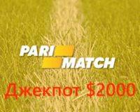 Джекпот 2000$ за верно указанную минуту события в матче