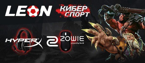 Ставь на киберспорт — участвуй в розыгрыше наушников HyperX и мыши Zowie от БК Леон
