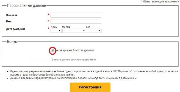 Регистрация в букмекерской конторе ПариМатч