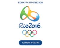 Конкурс прогнозов Rio 2016