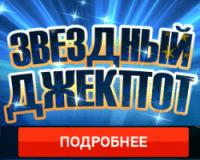 StarJackpot от 1xBet