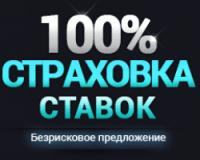 100% страховка ставок в 1xBet