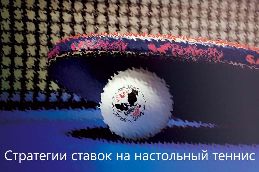 Стратегии ставок на настольный теннис