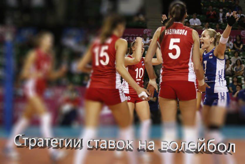 Стратегии ставок на волейбол