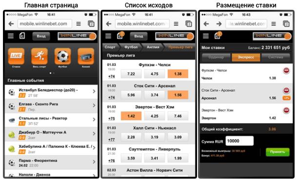 букмекерская версия контора winline мобильная